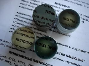 Fiber optic elements (FOE)