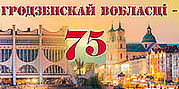 75 лет Гродненской области