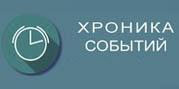 ХРОНИКА 2015-2018