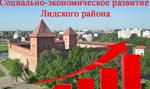Социально-экономическое развитие Лидского района
