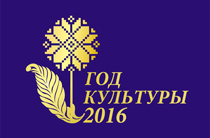 2016 - Год Культуры.