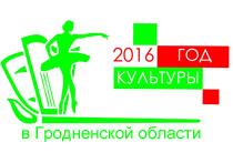 2016 - Год Культуры в Гродненской области.