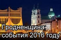 Гродненщина: события 2016 году