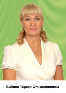 Библис Тереса Станиславовна