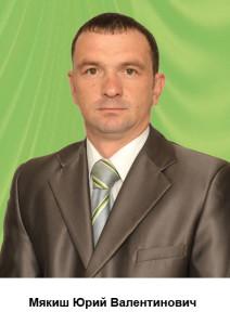 Мякиш Юрий Валентинович