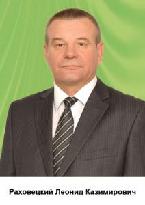 Раховецкий Леонид Казимирович