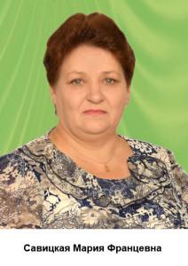 Савицкая Мария Францевна