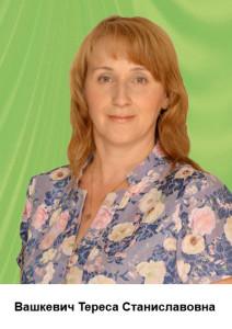 Вашкевич Тереса Станиславовна
