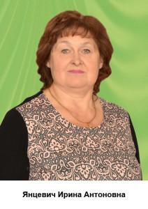 Янцевич Ирина Антоновна
