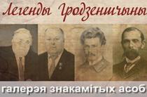 Легенды Гродненщины