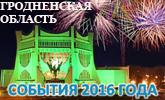 Главные события области - 2016