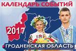 Календарь событий области  - 2017