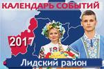 Календарь событий район/город - 2017