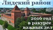 Главные события район/город - 2016